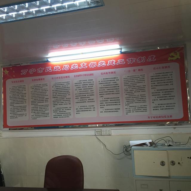 市民政局党支部加强党员活动阵地建设